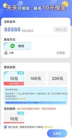 Wi-Fi福利