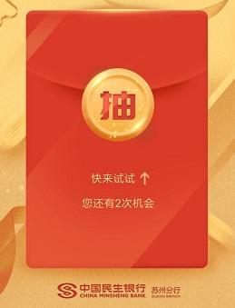 民生银行苏州分行:免费领取0.3元以上微信红包!