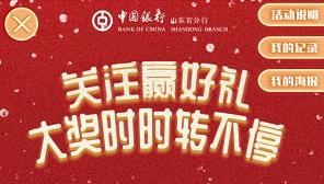 中国银行山东分行活动