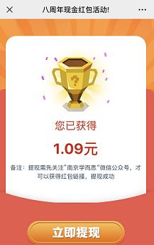 南京八周年红包