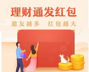 腾讯腾安:免费领取1元红包!