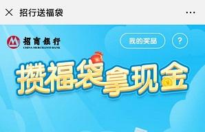 招商银行:免费领取0.8元现金红包!