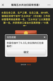 镇海五水共治:免费领取0.3元微信红包!