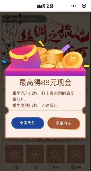 丝绸路上赢大奖:领取0.3元微信零钱!
