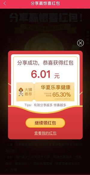 华夏基金管家:免费领取6元现金红包!