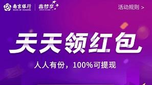 南京银行鑫享梦:免费领取至少0.3元红包!