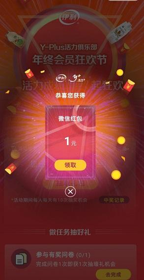 伊利Yplus活力俱乐部:每天免费抽奖,可中微信红包!