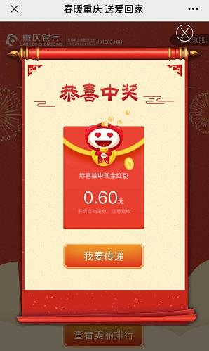 重庆银行:免费领取0.3元以上微信红包!