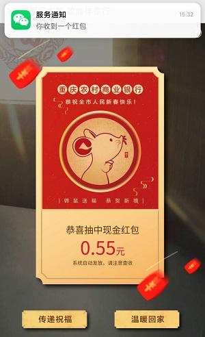 重庆农商行:微信活动免费领取0.3元以上红包!