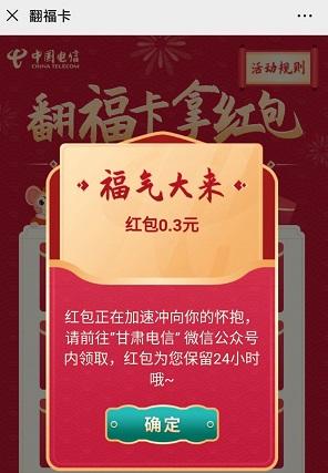 甘肃电信:免费领取0.3元微信红包!