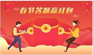 BAOJUN,新春答题红包,领0.5元!