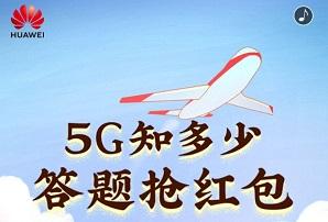华为5G:免费领取0.36元微信红包!