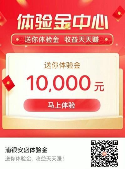 浦银安盛:免费领取0.2-8.88元现金红包!