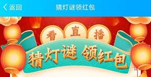 QQ直播:每天免费提现0.3元!