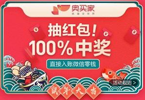 奥买家:免费领取0.3-88元微信红包!
