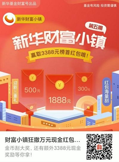 新华基金:免费领取0.4元现金红包!