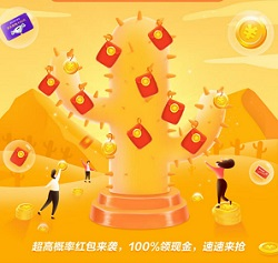 中信建投小店,免费领取1个微信红包!
