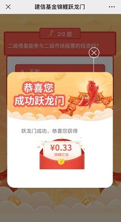建信基金,锦鲤跃龙门,免费领取微信红包!