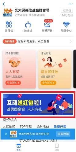 光大保德信基金:互动免费领取1元红包!