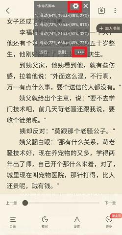 米读脚本2