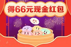 包饺子得大奖:免费领取至少0.3元现金红包!