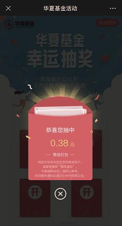 华夏基金,22周年,免费抽0.3元以上微信红包!