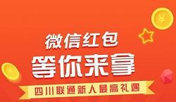 四川联通:免费领取1元微信红包!