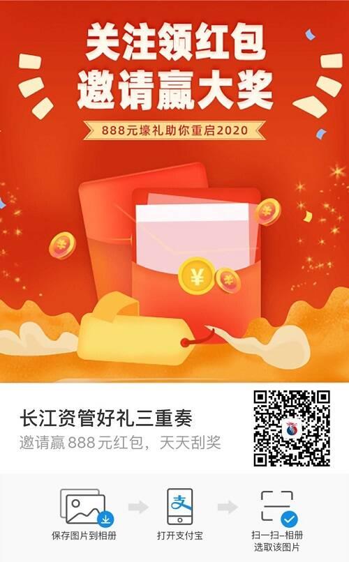长江资管财富号:免费领取0.2元现金红包!