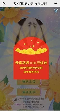 万科向日葵小镇,免费领取0.33元现金红包!