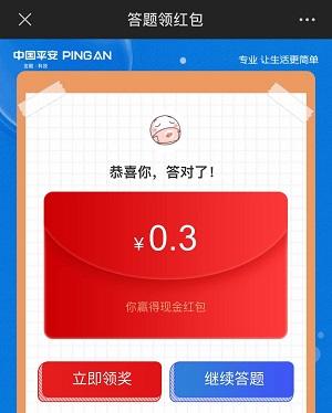 平安证券:答题免费领取0.3元以上微信红包!