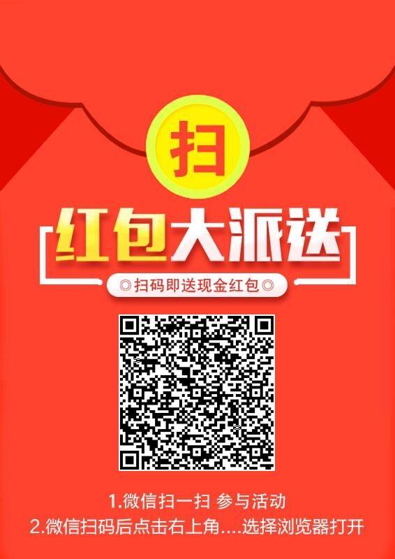 东易网络红包