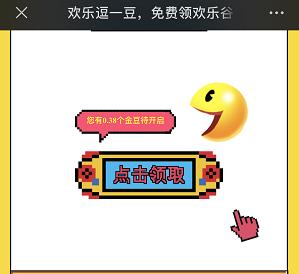 重庆华侨城:免费领取0.3元以上微信红包!