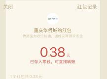 重庆华侨城红包