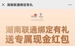 湖南联通:免费领取0.3元以上微信红包!