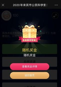 来宾市:微信免费抽0.5元以上现金红包!