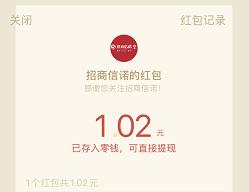 招商信诺在线:免费领取1元左右微信红包!