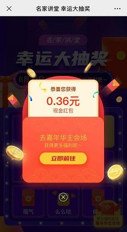 华夏保险,答题夺宝,免费领取0.36元微信红包!