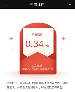 中信证券,免费领取0.3元以上微信红包!