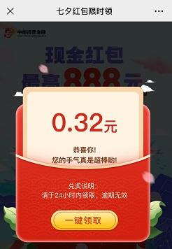中邮消费金融:免费领取0.3元以上现金红包!
