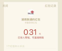 湖南联通,免费领取0.3元以上微信红包!