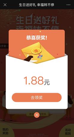 广发基金,生日免费领取一个微信红包!