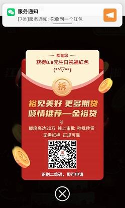 江西裕民银行:免费领取0.8元微信红包!