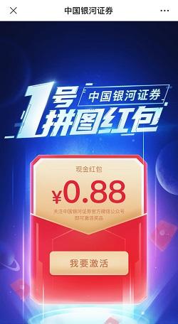 中国银河证券,免费领取1元左右微信红包!
