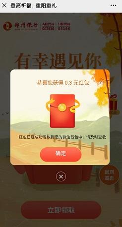 郑州银行,重阳重礼,免费领0.3元红包!