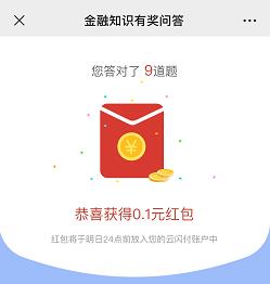 中国人民银行,金融知识问答,免费领红包!