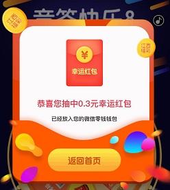 江西福彩:免费领取0.3元现金红包!
