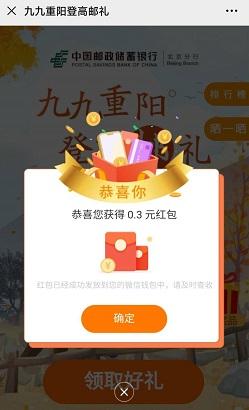 邮储银行北京分行:重阳节,免费领取0.3元红包!