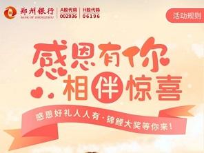 郑州银行,感恩有礼,免费领0.3元红包!