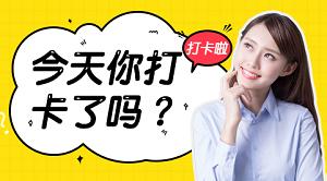 猴久打卡:每天微信看广告赚钱,0.3元提现!