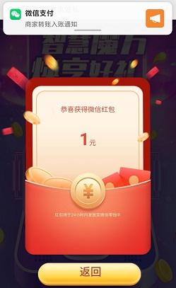 苏州银行电子银行:免费领1元现金红包!